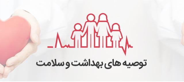 توصیه های بهداشت و سلامت